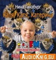 Катя, Катя, Катерина (аудиоспектакль)