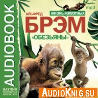 Жизнь животных. Обезьяны (аудиокнига)