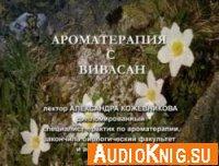 "Ароматерапия с ""Вивасан"" (Лекция)"