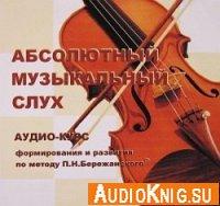 Абсолютный музыкальный слух. Аудиокурс формирования и развития абсолютного музыкального слуха по методу П. Н. Бережанского