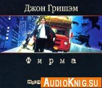 Фирма (Аудиокнига)