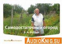 Самодостаточный огород (Лекция)