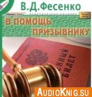 В помощь призывнику (Аудиокнига)