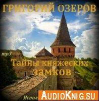 Тайны княжеских замков (Аудиокнига)