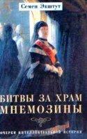 Битвы за храм Мнемозины - Семён Экштут (аудиокнига)