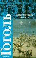 Петербургские повести - Николай Гоголь (аудиокнига)