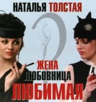 Жена любовница любимая - Наталья Толстая (аудиокнига)