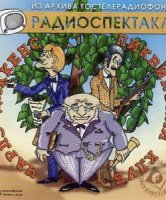 Пиквикский клуб - Чарльз Диккенс (аудиоспектакль)