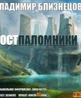 Постпаломники - Владимир Близнецов (аудиокнига)