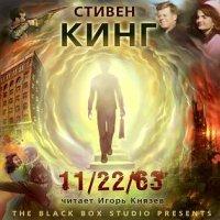 11/22/63 - Стивен Кинг (Аудиокнига)