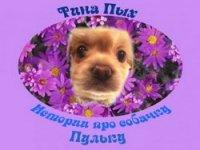 Истории про собачку Пульку - Тина Пых (аудиокнига)