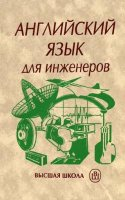 Английский язык для инженеров - Т.Ю. Полякова, Е.В. Синявская (Аудиокнига)