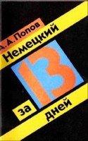 Немецкий за 13 дней - Попов А.А. (аудиокнига)