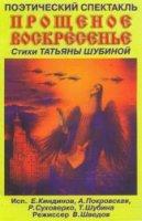 Прощенное воскресенье - Татьяна Шубина (аудиокнига)