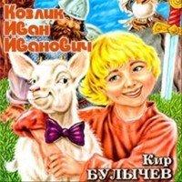 Козлик Иван Иванович - Кир Булычев (аудиокнига)