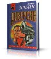 Ильин Андрей - Диверсия (аудиокнига)