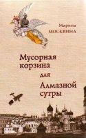 Мусорная Корзина для Алмазной Сутры - Марина Москвина (аудиокнига)