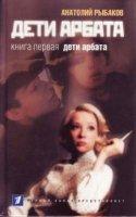 Дети Арбата. Книга 1 - Анатолий Рыбаков (Аудиокнига)
