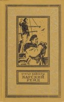 Карский рейд - Аркадий и Георгий Вайнеры (аудиокнига)