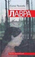 Лавра - Елена Чижова (аудиокнига)
