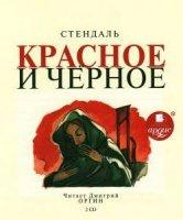Красное и чёрное - Фредерик Стендаль (аудиокнига)