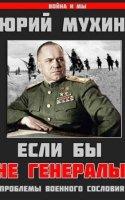 Если бы не генералы. Часть 1 - Юрий Мухин (аудиокнига)