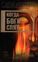 Когда боги спят - Сергей Алексеев (аудиокнига)