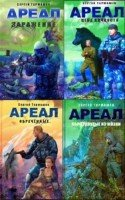 Ареал - Сергей Тармашев (аудиокнига)