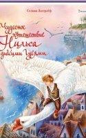 Чудесное путешествие Нильса - Сельма Лагерлеф (аудиокнига