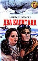 Два капитана - Вениамин Каверин (аудиоспектакль)