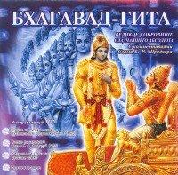 Бхагавад Гита. Скрытое Сокровище Сладчайшего Абсолюта - Бхагавад Гита (аудиокнига)