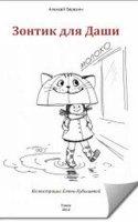 Зонтик для Даши - Алексей Березин (Аудиокнига)