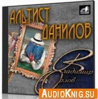 Альтист Данилов (аудиоспектакль)