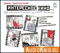 Интересное кино. 90 короткометражных историй про жизнь (аудиокнига)