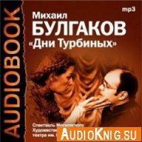 Дни Турбиных (Аудиокнига)