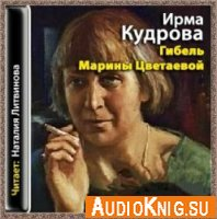 Гибель Марины Цветаевой (Аудиокнига)