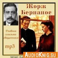 Дневник сельского священника (Аудиокнига)