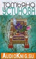 Седьмое небо - Устинова Татьяна (Аудиокнига)