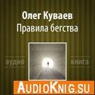 Правила бегства - Олег Куваев (аудиокнига)