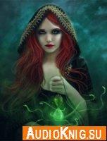 Ведьмино отродье (Аудиокнига)