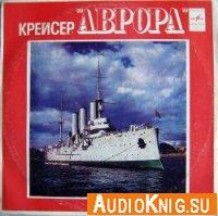 Крейсер Аврора (аудиокнига)