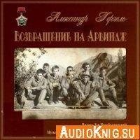 Возвращение на Арвиндж (аудиокнига)