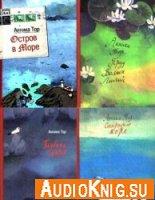 История Штеффи. Книги 1-4 - Анника Тор (аудиокнига)