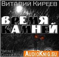 Время камней (аудиокнига)