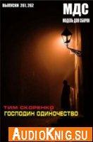 Модель Для Сборки 2013 (Выпуск 261, 262) Аудиокнига