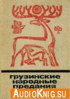 Грузинские народные предания и легенды (аудиокнига)