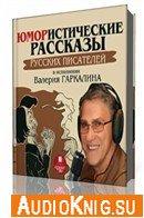 Юмористические рассказы русских писателей (Аудиокнига)