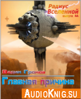 Радиус Вселенной 2013 (Выпуск 44) (Аудиокнига)