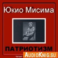Патриотизм (Аудиокнига)