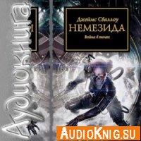 Немезида (аудиокнига)